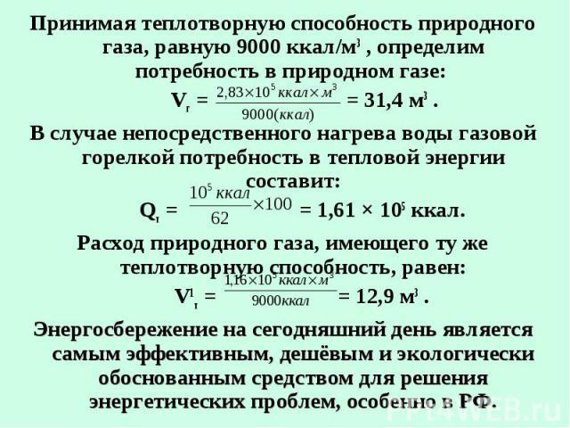 Принимая теплотворную способность природного газа, равную 9000 ккал/м3 , определим потребность в природном газе: Принимая теплотворную способность природного газа, равную 9000 ккал/м3 , определим потребность в природном газе: Vг = = 31,4 м3 . В случ…