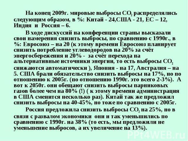 На конец 2009г. мировые выбросы СО2 распределялись следующим образом, в %: Китай - 24,США - 21, ЕС – 12, Индия и Россия – 6. На конец 2009г. мировые выбросы СО2 распределялись следующим образом, в %: Китай - 24,США - 21, ЕС – 12, Индия и Россия – 6.…