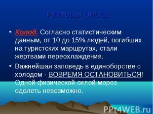 Холод. Согласно статистическим данным, от 10 до 15% людей, погибших на туристски