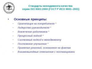 Стандарты менеджмента качества серии ISO 9001:2000 (ГОСТ Р ИСО 9001–2001) Основн