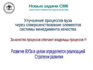 Новые задачи СМК (зона ответственности отдела качества)