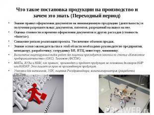Знание правил оформления документов на инновационную продукцию (деятельность) и