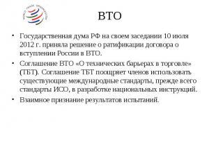 Государственная дума РФ на своем заседании 10 июля 2012 г. приняла решение о рат