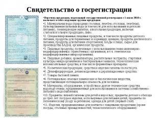 Перечень продукции, подлежащей государственной регистрации с 1 июля 2010 г. вклю