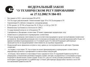 Был принят в 2002 г. для вступления РФ в ВТО. Был принят в 2002 г. для вступлени