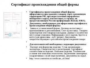 Сертификаты происхождения общей формы оформляются при транзите товаров через там