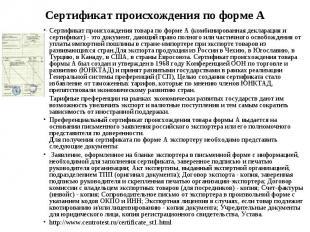 Сертификат происхождения товара по форме А (комбинированная декларация и сертифи