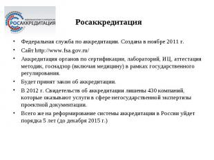 Федеральная служба по аккредитации. Создана в ноябре 2011 г. Федеральная служба