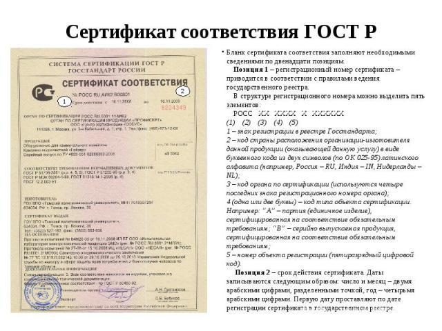 Бланк сертификата соответствия заполняют необходимыми сведениями по двенадцати позициям. Позиция 1 – регистрационный номер сертификата – приводится в соответствии с правилами ведения государственного реестра. &nbs…