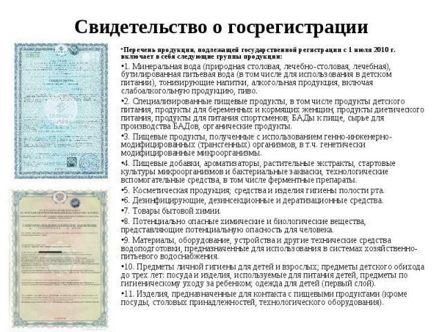 Перечень продукции, подлежащей государственной регистрации с 1 июля 2010 г. включает в себя следующие группы продукции: Перечень продукции, подлежащей государственной регистрации с 1 июля 2010 г. включает в себя следующие группы продукции: 1. Минера…