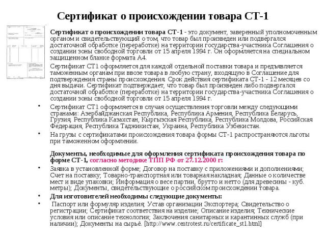 Сертификат о происхождении товара СТ-1 - это документ, заверенный уполномоченным органом и свидетельствующий о том, что товар был произведен или подвергался достаточной обработке (переработке) на территории государства-участника Соглашения о создани…