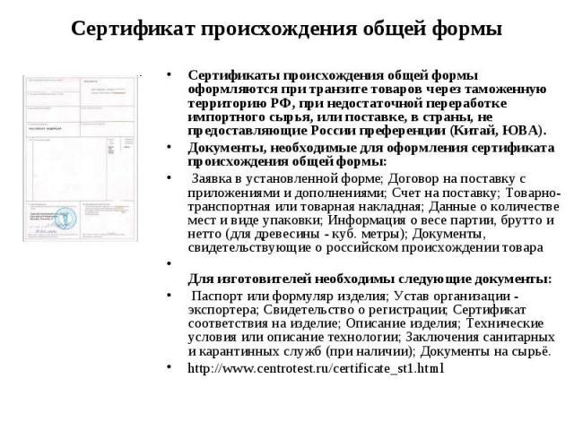 Сертификаты происхождения общей формы оформляются при транзите товаров через таможенную территорию РФ, при недостаточной переработке импортного сырья, или поставке, в страны, не предоставляющие России преференции (Китай, ЮВА). Сертификаты происхожде…