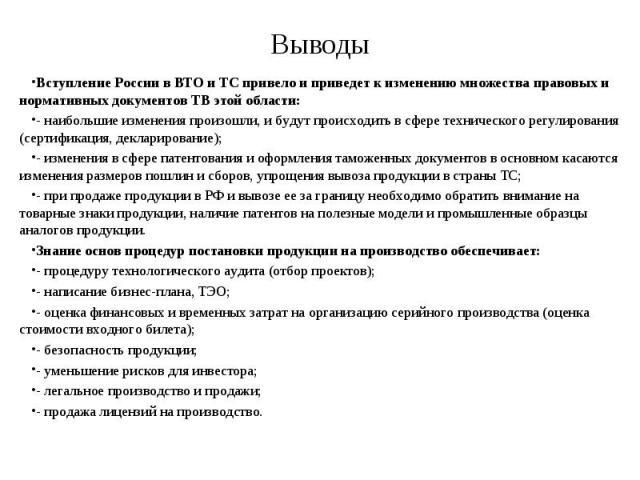 Вступление России в ВТО и ТС привело и приведет к изменению множества правовых и нормативных документов ТВ этой области: Вступление России в ВТО и ТС привело и приведет к изменению множества правовых и нормативных документов ТВ этой области: - наибо…