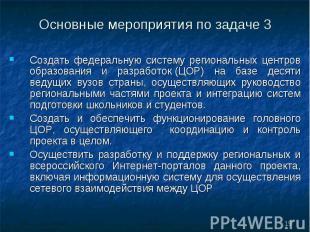 Создать федеральную систему региональных центров образования и разработок(
