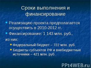 Реализацию проекта предполагается осуществить в 2010-2012гг. Реализацию пр
