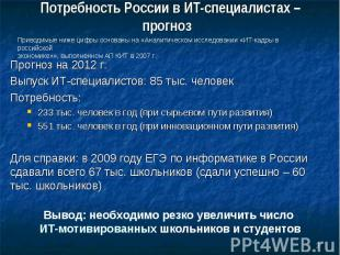 Прогноз на 2012 г: Прогноз на 2012 г: Выпуск ИТ-специалистов: 85 тыс. человек По