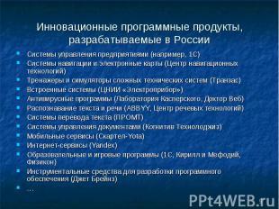 Системы управления предприятиями (например, 1С) Системы управления предприятиями