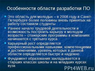 Это область для молодых – в 2008 году в Санкт-Петербурге более половины вновь пр