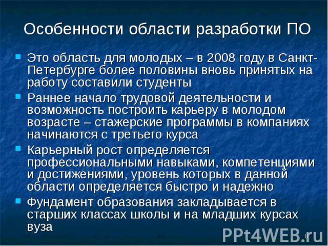 Это область для молодых – в 2008 году в Санкт-Петербурге более половины вновь принятых на работу составили студенты Это область для молодых – в 2008 году в Санкт-Петербурге более половины вновь принятых на работу составили студенты Раннее начало тру…