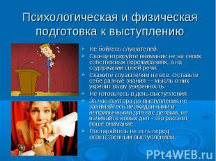 Психологическая и физическая подготовка к выступлению Не бойтесь слушателей. Ско