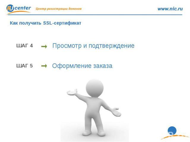 Как заслужить доверие пользователей