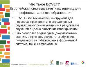 ECVET- это технический инструмент для переноса, признания и, в определенных случ