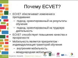 ECVET обеспечивает изменения в преподавании: ECVET обеспечивает изменения в преп