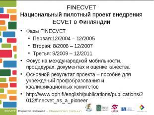 Фазы FINECVET Фазы FINECVET Первая:12/2004 – 12/2005 Вторая: 8/2006 – 12/2007 Тр
