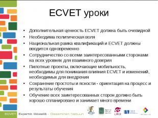 Дополнительная ценность ECVET должна быть очевидной Дополнительная ценность ECVE
