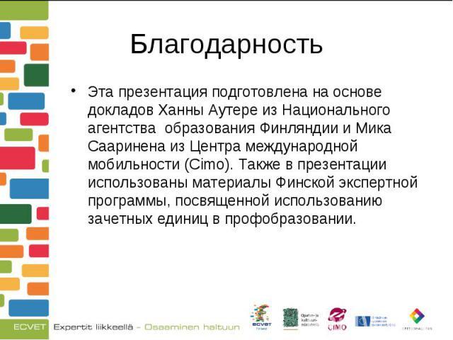 Эта презентация подготовлена на основе докладов Ханны Аутере из Национального агентства образования Финляндии и Мика Сааринена из Центра международной мобильности (Cimo). Также в презентации использованы материалы Финской экспертной программы, посвя…