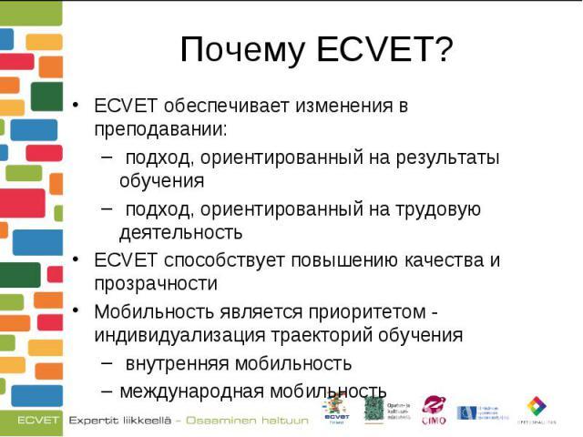 ECVET обеспечивает изменения в преподавании: ECVET обеспечивает изменения в преподавании: подход, ориентированный на результаты обучения подход, ориентированный на трудовую деятельность ECVET способствует повышению качества и прозрачности Моби…