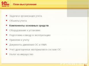 План выступления Задачи и организация учета Объекты учета Компоненты основных ср