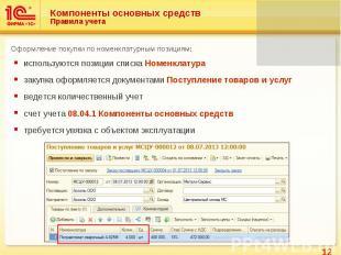 Компоненты основных средств Правила учета