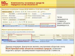 Компоненты основных средств Передача в состав объектов ОС