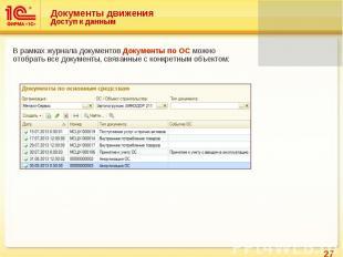 Документы движения Доступ к данным