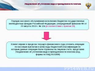 Осуществление кассовых операций со средствами бюджетов на основании платежных до