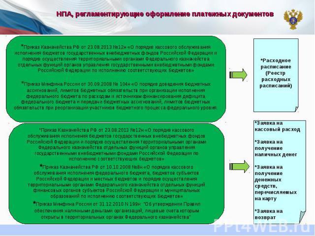 Осуществление кассовых операций со средствами бюджетов на основании платежных документов, порядок заполнения форм документов, предусмотренных для проведения кассовых