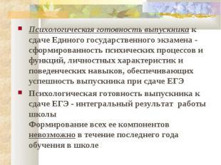 Психологическая готовность выпускника к сдаче Единого государственного экзамена