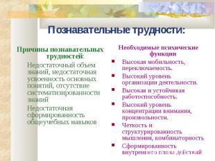 Причины познавательных трудностей: Причины познавательных трудностей: Недостаточ
