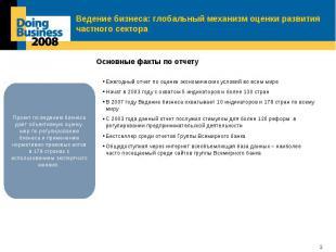 Ведение бизнеса: глобальный механизм оценки развития частного сектора