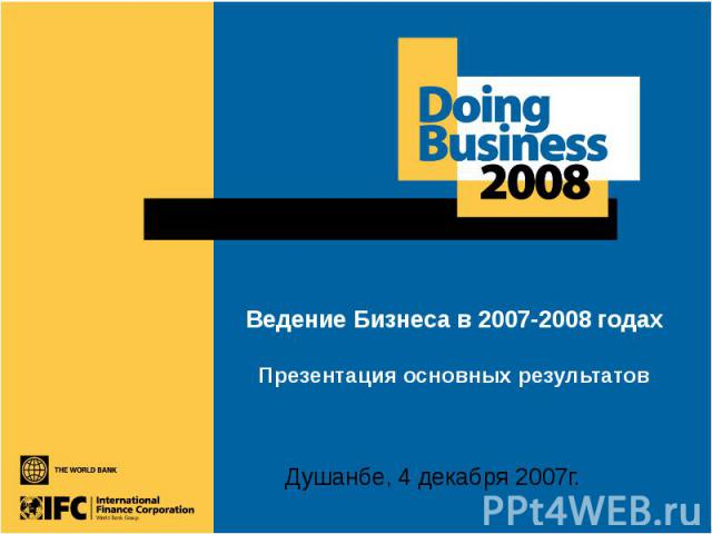 Ведение Бизнеса в 2007-2008 годах Презентация основных результатов Душанбе, 4 декабря 2007г.