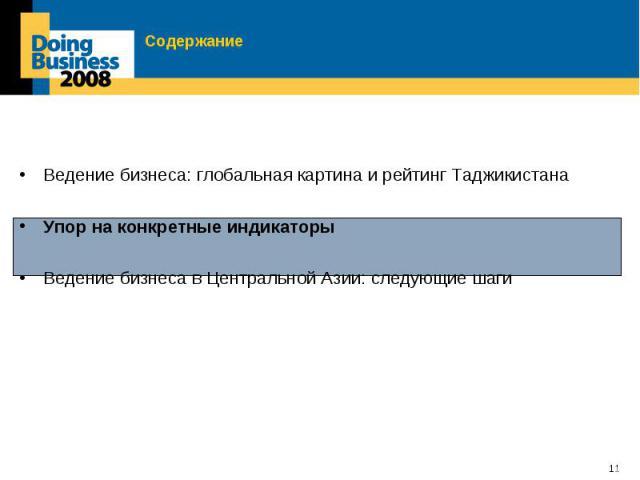 Содержание Ведение бизнеса: глобальная картина и рейтинг Таджикистана Упор на конкретные индикаторы Ведение бизнеса в Центральной Азии: следующие шаги