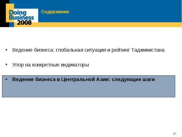 Содержание Ведение бизнеса: глобальная ситуация и рейтинг Таджикистана Упор на конкретные индикаторы Ведение бизнеса в Центральной Азии: следующие шаги