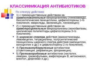 По спектру действия: По спектру действия: 1)с преимущественным действием н