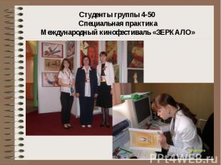 Студенты группы 4-50 Специальная практика Международный кинофестиваль «ЗЕРКАЛО»