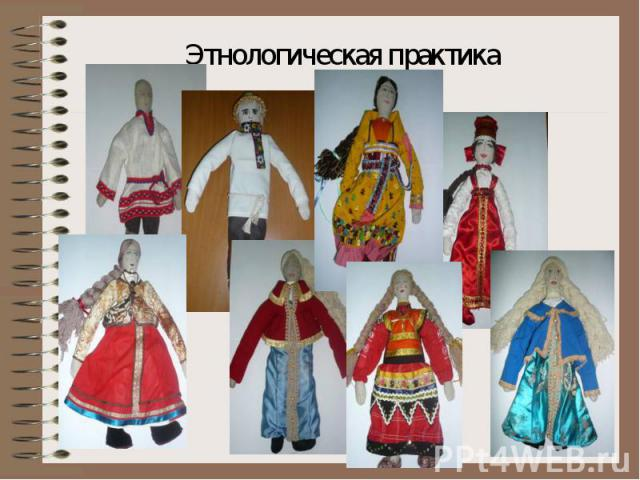 Этнологическая практика