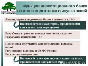 Функции инвестиционного банка на этапе подготовке выпуска акций