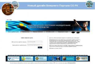 Электронное наблюдательное судебное производство