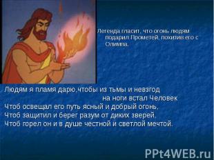 Легенда гласит, что огонь людям подарил Прометей, похитив его с Олимпа.