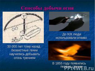 30 000 лет тому назад безвестные гении научились добывать огонь трением 30 000 л